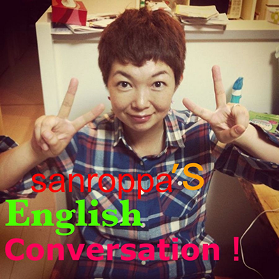 新番組「sanroppa'S English Convarsation!」始動!!! その1
